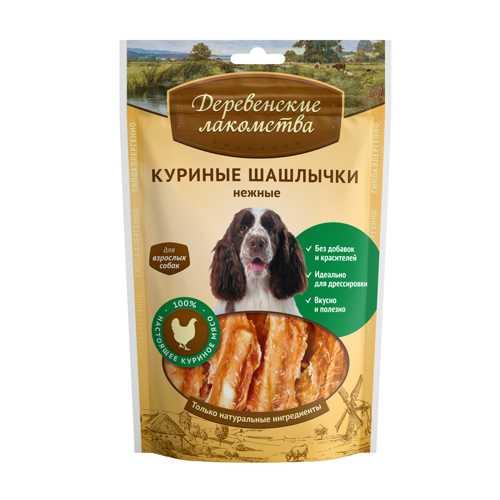 Деревенские лакомства для собак куриные шашлычки 100 гр