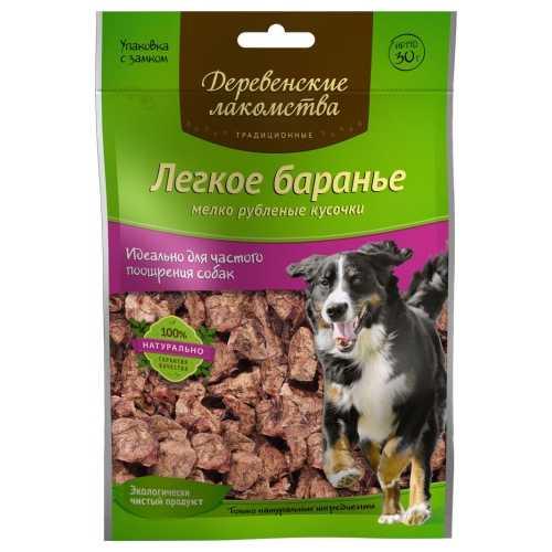 Деревенские лакомства для собак баранье легкое 30 гр