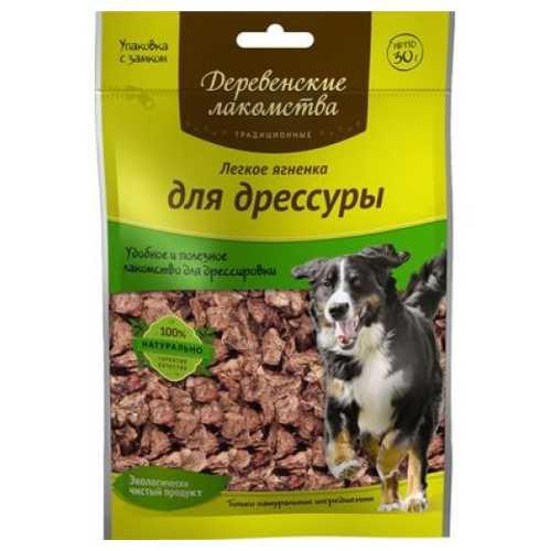 Деревенские лакомства для собак легкое ягненка 30 гр