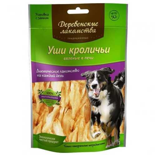 Деревенские лакомства для собак уши кроличьи 50 гр